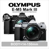 Olympus E-M5 Mark III EM5M3 14-150mm 公司貨【贈64G+回函禮~2/29+可刷卡】薪創數位