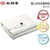 尚朋堂SPT 雙人仿羊毛電熱毯 SBL-222 5段溫度設定 舒適睡眠