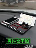 汽車車載手機支架創意多功能車內用儀表台支撐導航架防滑墊通用型『小淇嚴選』