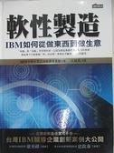 【書寶二手書T5/財經企管_EWC】軟性製造_IBM全球企
