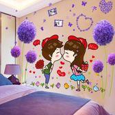 貼紙貼畫臥室溫馨床頭浪漫墻紙小清新