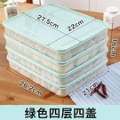 餃子盒 凍餃子速凍家用放水餃的托盤冰箱冷凍餛飩盒多層保鮮收納盒【快速出貨八折搶購】