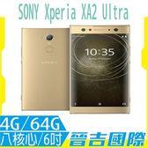 【晉吉國際】SONY Xperia XA2 Ultra 4G+64GB Qualcomm 630 6吋