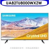 回函贈《結帳打85折》三星【UA82TU8000WXZW】82吋4K電視