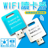 【DA033】WiFi 無線讀卡器 中繼器 讀卡機 OTG 隨身碟 無線網路分享器 Micro SD 記憶卡