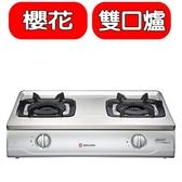 (全省安裝)櫻花【G-5700KSN】雙口台爐(與G-5700KS同款)瓦斯爐天然氣