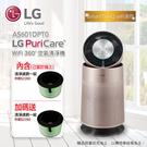 LG PuriCare WiFi 360°空氣清淨機 AS601DPT0 加碼贈:三合一濾網AAFTDT101