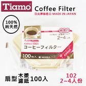 Tiamo日本原裝進口咖啡濾紙102無漂白2-4人100入 100%純天然原木槳 適用滴漏咖啡HG3255-2