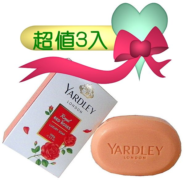Yardley Red Roses Luxury Soap 紅玫瑰香水皂 100g - 3入組