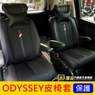 HONDA本田【ODYSSEY皮椅保護套...