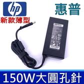 惠普 HP 150W 原廠規格 新款薄型 變壓器 TouchSmar 600-1050fr 600-1050uk 600-1050it 600-1050gr 600-1050de 600-1050sc
