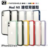 買一送五》犀牛盾 Mod NX 防摔殼 iPhone 11 Pro Max i11 Pro i11 手機殼 保護殼 防摔殼