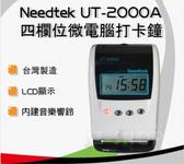【免運】Needtek 優利達 UT-2000A 四欄位微電腦打卡鐘