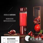 隨身榨汁機-中科電 便攜式榨汁杯迷你充電榨汁機家用小型全自動果蔬水果汁機-奇幻樂園