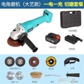 電動砂磨機無刷鋰電角磨機充電打磨機拋光機手磨機無線切割機QM『櫻花小屋』