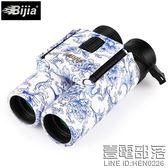 青花中國風BIJIA青花瓷10x25高倍高清夜視雙筒望遠鏡非紅外