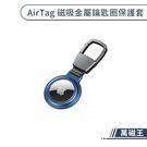 【萬磁王】AirTag 磁吸金屬鑰匙圈保護套 AirTag保護套 掛環 掛勾 鑰匙圈 吊飾