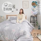 【多款任選】100%天然極致純棉6x6.2尺雙人加大床包+舖棉兩用被套+枕套四件組(限2件內超取) 台灣製