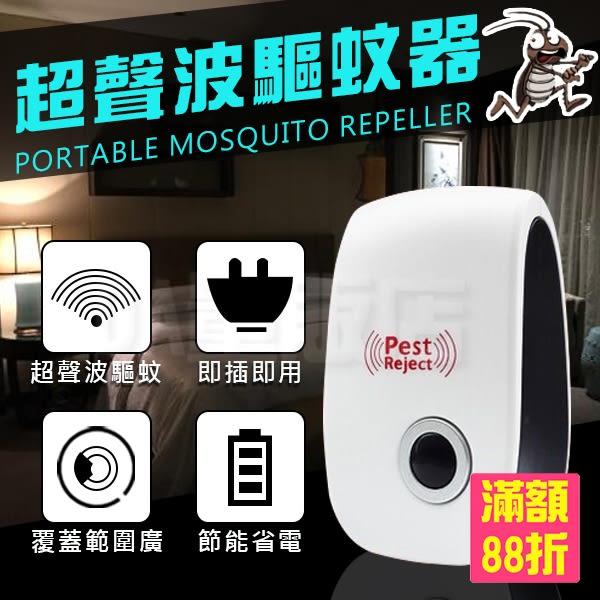 超音波電子驅蚊器 驅鼠器 驅蟲器 驅蚊器 驅蚊蒼蠅 環保阻燃材質(V50-2172)