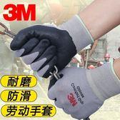 3M舒適型防滑耐磨手套工業工作勞動丁腈涂掌浸膠勞保防護手套透氣