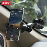 鐵將軍車載手機支架車內固定架多功能車用吸盤式導航汽車手機支架 百搭潮品
