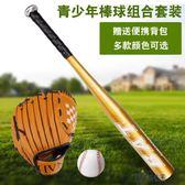 青少年兒童棒球套裝學生壘球棒球全套鋁合金棒球棒手套【3C玩家】