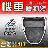 【 機車 置物袋  麥格熱   菱格款  機車坐墊置物袋 】彈性三層式