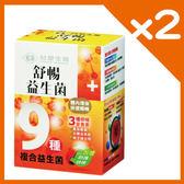 【台塑】舒暢益生菌(30包入)X2盒(組合價)