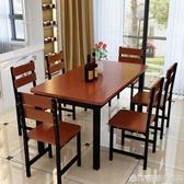 小餐桌快餐店桌椅餐桌椅組合現代簡約長方形實木家用飯桌小戶型 (橙子精品)
