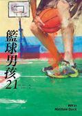 (二手書)籃球男孩21