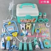 工具玩具 過家家女孩牙醫小醫生玩具套裝護士男孩兒童工具箱打針 2色
