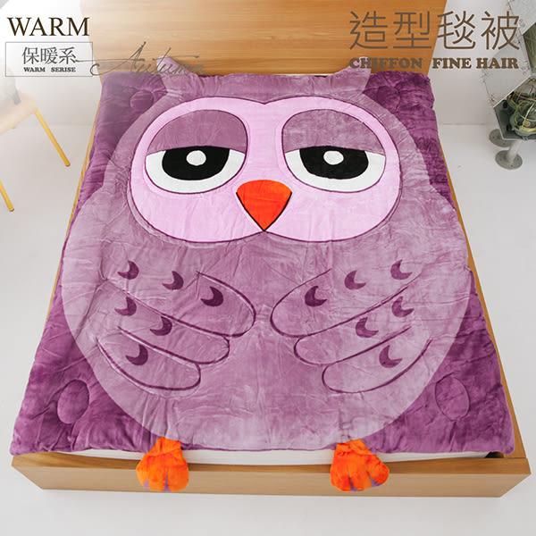 貓頭鷹(紫).可愛卡通法蘭絨造型被.可當毯子/可當棉被 / 伊柔寢飾