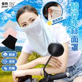 普特車旅精品【JD0001】機車防曬冰絲面罩 掛耳式面罩 騎行透氣面罩 加寬下擺 涼爽護頸 3色