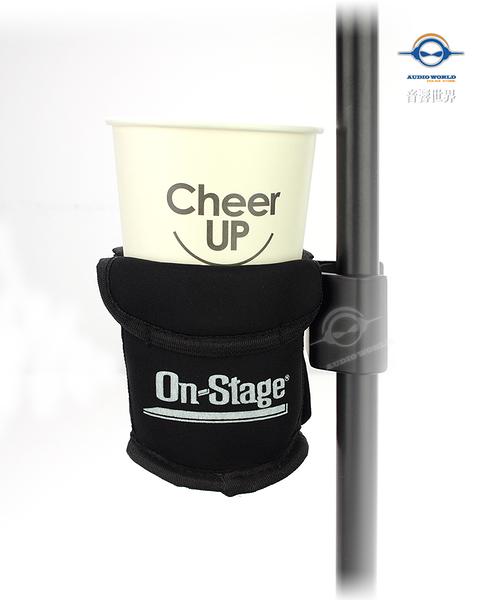 【音響世界】美國ON-STAGE MSA5050麥克風架冷熱飲料通用置杯夾