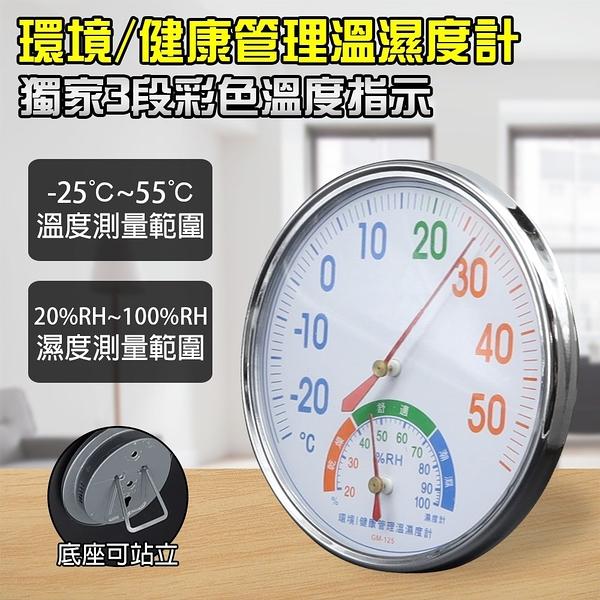 【朝日電工】 GM-125 環境/健康管理溫溼度計(大)