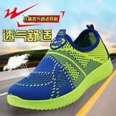 雙星童鞋 男童春款一腳蹬休閒鞋飛織透氣中童運動鞋男女童跑步鞋 【限時八五折】