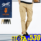 『大量現貨.快速出貨』工作褲-彈力寬鬆工作褲-彈力舒適款《99978029》共4色【現貨+預購】『SMR』
