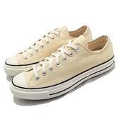 Converse 帆布鞋 Chuck 70 1970 米白 黃 三星標 低筒 男鞋 女鞋 奶油底 【ACS】 170793C