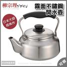 柳宗理 日本製 2.5L 霧面不鏽鋼開水...