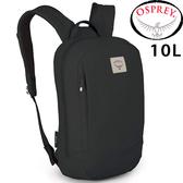 Osprey Arcane Small Day 10002331-復古黑 10L多功能電腦包/健行背包/出國/旅遊背包/登山背包/休閒背包
