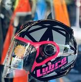 Lubro安全帽,RACE TECH,結構迷彩/桃