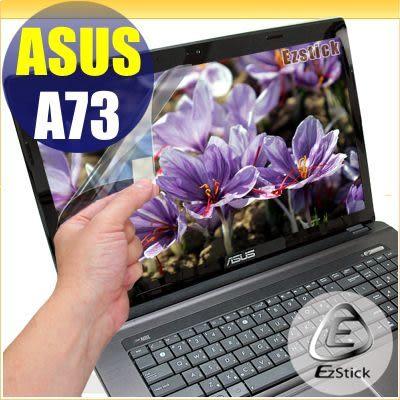 ASUS A73  專用螢幕貼(另有客製化尺寸服務) - EZstick靜電式筆電LCD液晶螢幕貼貼