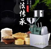 艾敏大眾磨漿機商用米漿機家用磨米漿 豆漿機電動石磨腸粉機配套igo「時尚彩虹屋」