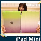 iPad Mini 1/2/3 彩虹系列smart case保護套 漸變色側翻皮套 半透後蓋 前後套裝組合 支架 平板套 保護殼