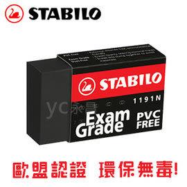【天啊,買10盒送1盒】STABILO 德國天鵝 1191N 黑色 環保 小 橡皮擦  36入/盒   10盒 /組
