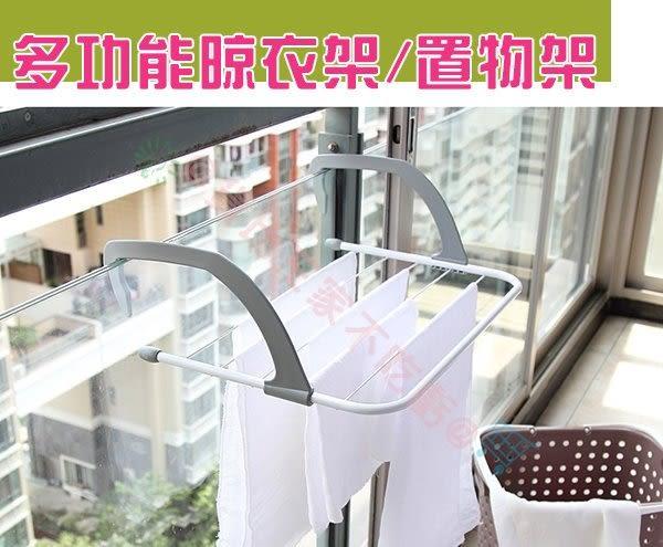 戶外 陽台 窗戶 多功能 伸縮 可折疊 收納 衣褲架 摺疊 室外 曬衣架 可置於窗外陽台 護欄免鑽孔