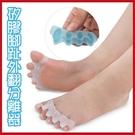 腳五趾矽膠保護套 腳趾外翻分離器 分開重疊護趾器 (1雙顏色隨機)【AF02205】99愛買小舖