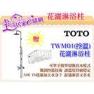 TOTO淋浴柱/TWM07S