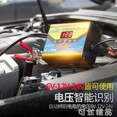 汽車電瓶充電器6伏12v24v大功率全自動蓄電池通用型智慧充滿自停   小時光生活館