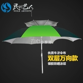 釣魚傘2.2/2.4米雙層萬向摺疊防雨曬紫外線戶外漁具釣傘YJT 『獨家』流行館